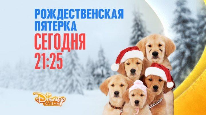 """""""Рождественская пятерка"""" на Канале Disney!"""