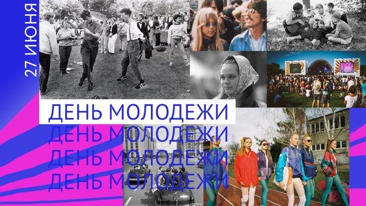 День молодёжи