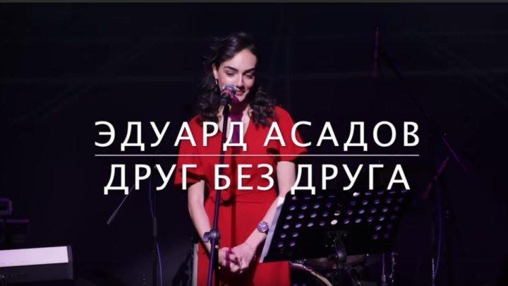 ANNA EGOYAN • Концерт в Москве (Полный список произведении в описании)
