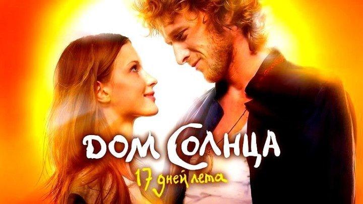 Дом Солнца(драма)2010
