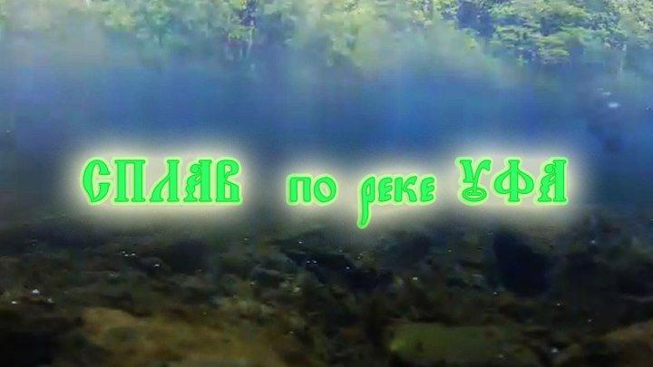 Сплав по Уфе - 1 серия