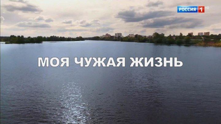 *МОЯ ЧУЖАЯ ЖИЗНЬ* (Мелодрама Россия-2О18г.) Т.Ф.