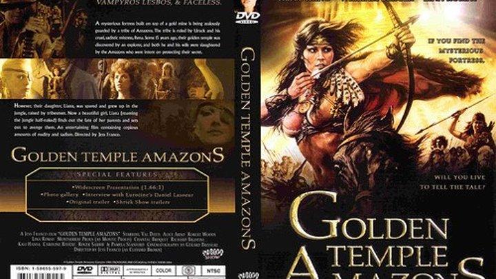 Золотой храм амазонок. Приключения. 1986 ретро фильмы