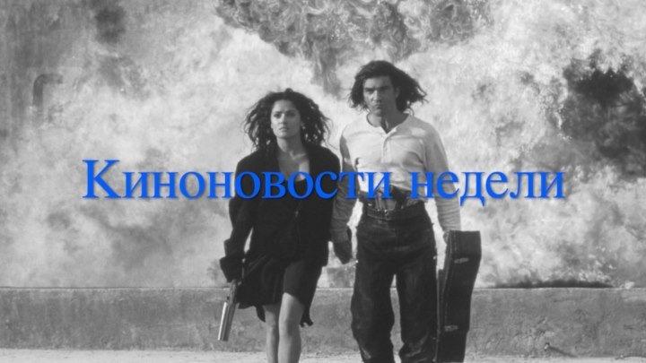 Триумф «Домашнего ареста», трейлер «Чернобыля»: киноновости недели