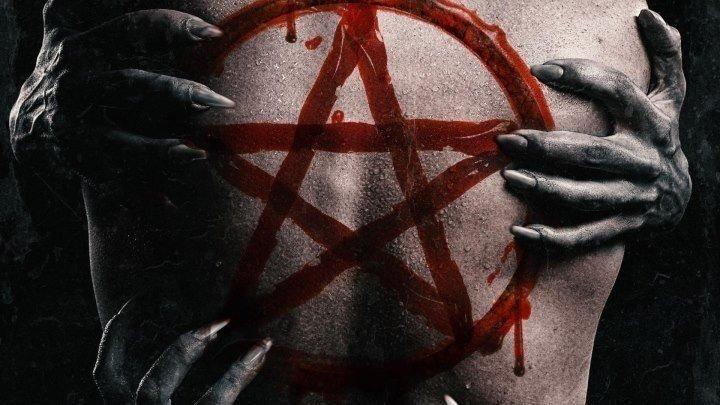 Кровные узы (2019). Ужасы, триллер