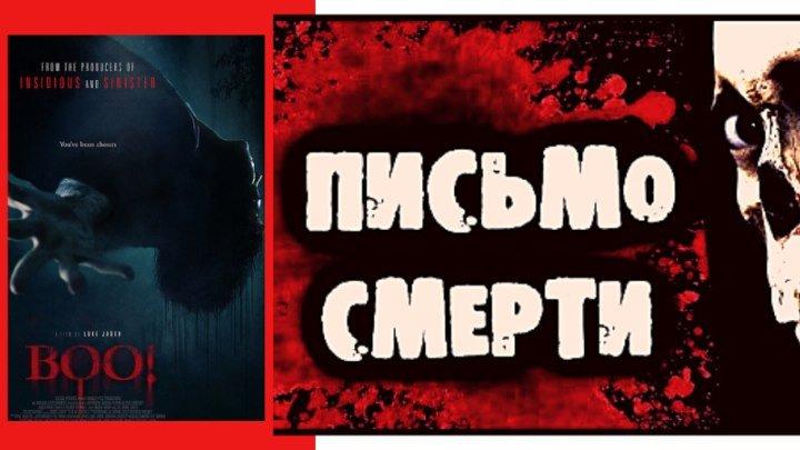 Письмо смерти (2019) фильм ужасов