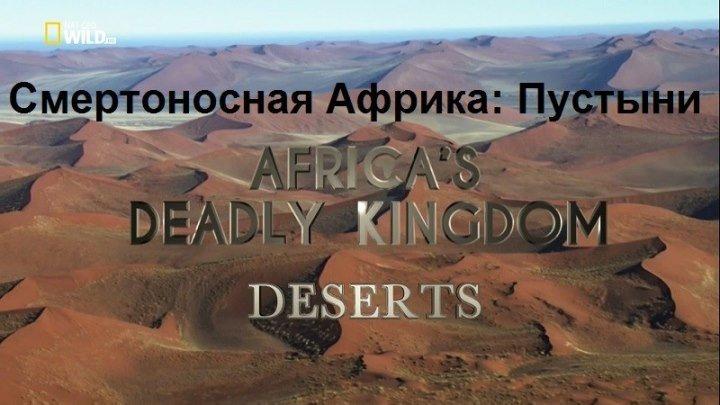 *Смертоносная Африка: Пустыни* (ДокФильм Южная Африка-2О18г.) Д.Ф.