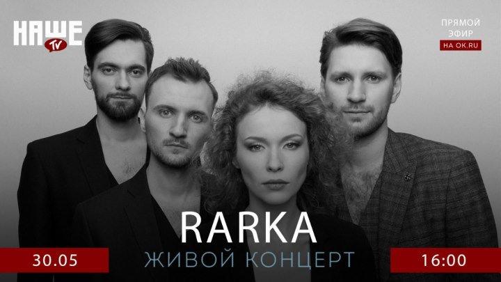 #НАШЕТВLIVE - группа RARKA
