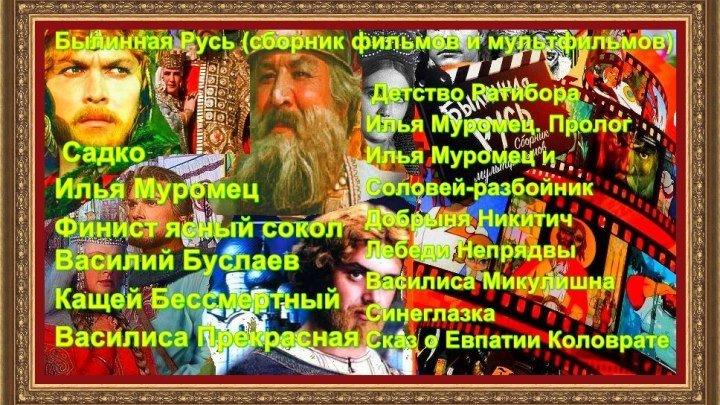 Былинная Русь (сборник фильмов и мультфильмов)*