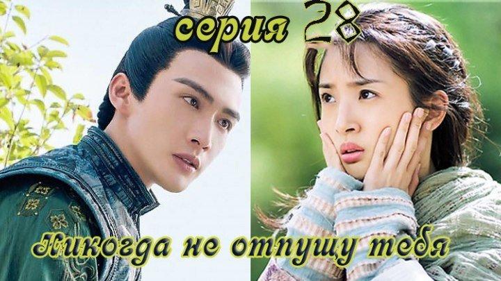 [Fsg Reborn] Никогда не отпущу тебя | Legend of Hua Buqi - серия 28