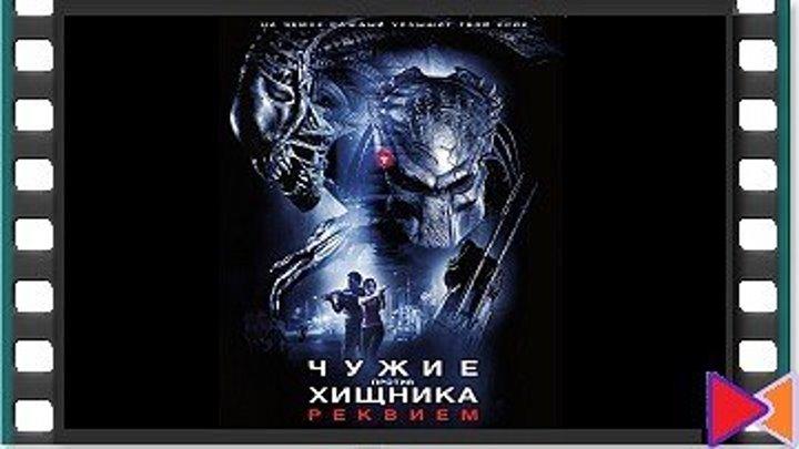 Чужие против Хищника: Реквием [AVPR: Aliens vs Predator - Requiem] (2007)