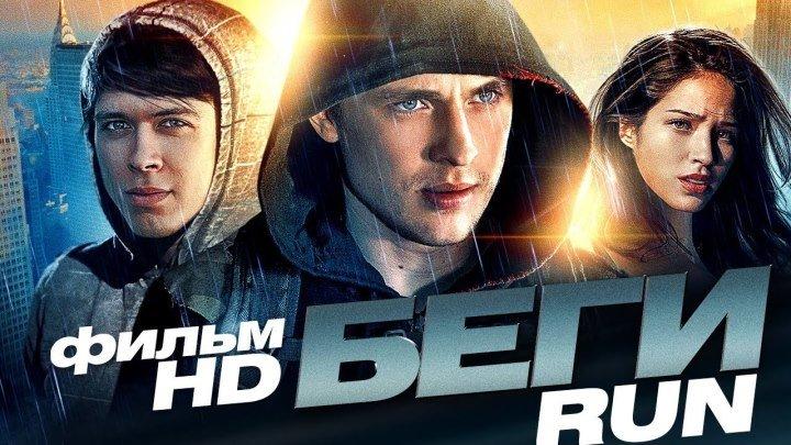5-беги-run-смотреть-весь-фильм-в-hd