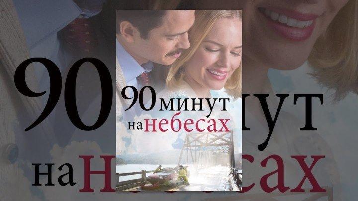 90 минут на небесах (2015)