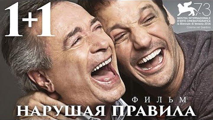 13-11-нарушая-правила-inseparables-фильм-в-hd