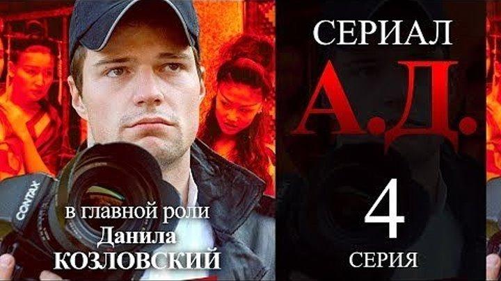 сериал-ад-4-серия-мистический-триллер-hd
