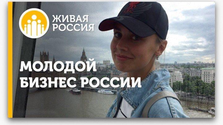 Живая Россия - Молодой бизнес России