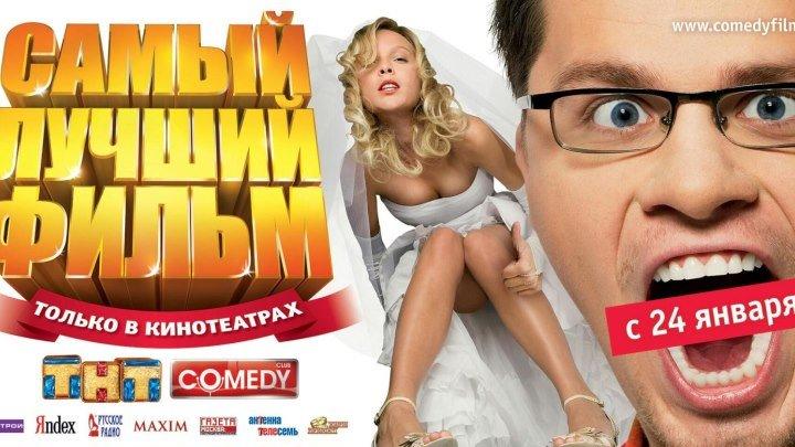 Самый лучший фильм (2008) года. Жанр: комедия. Страна. Россия