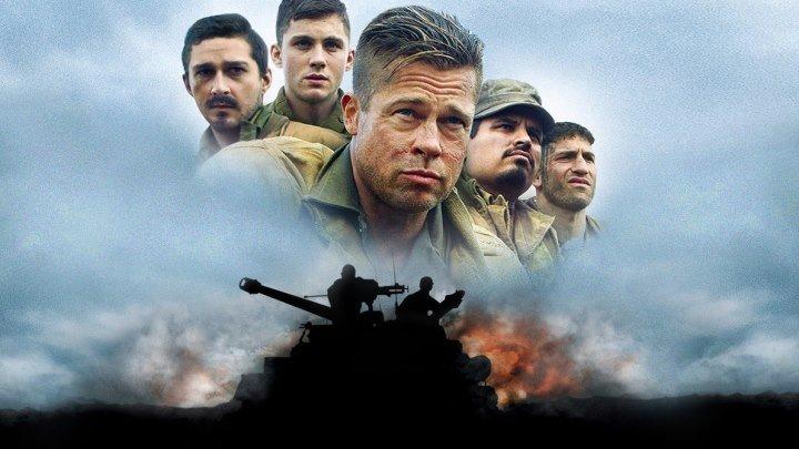 Фильм Ярость боевик, драма, военный.2O14