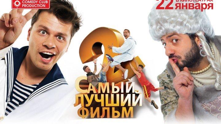 Самый лучший фильм 2 (2009) года. Жанр: комедия. Страна. Россия