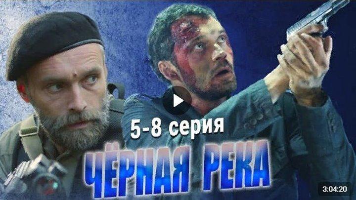 Чёрнaя рекa 5-6-7-8 серия (2015) Детектив / Драма