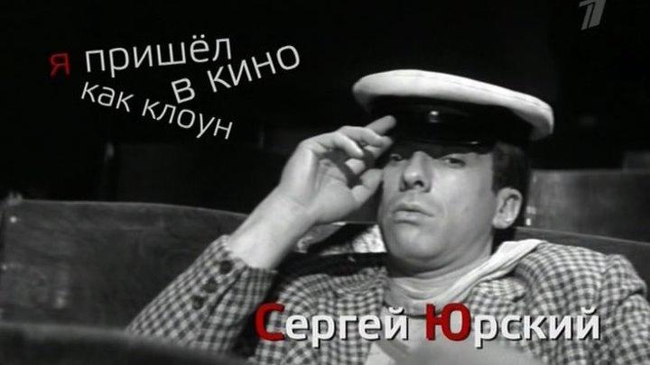 *Сергей Юрский: Я пришел в кино как клоун!* (Док.Фильм Россия-2О15г.)