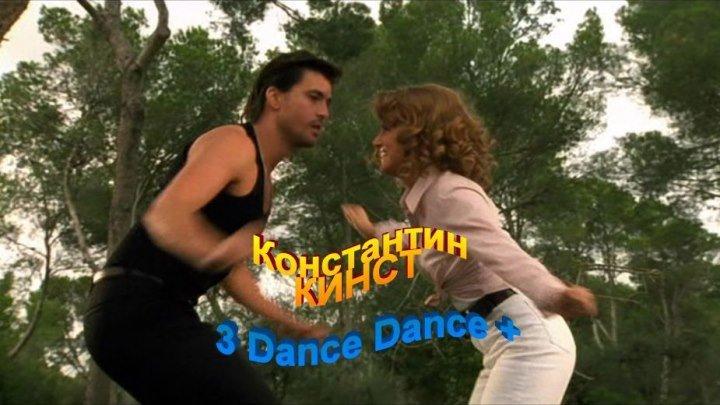 Константин Кинст и гр. Принцесса - Dance 3 Dance + Dörte's Dancing