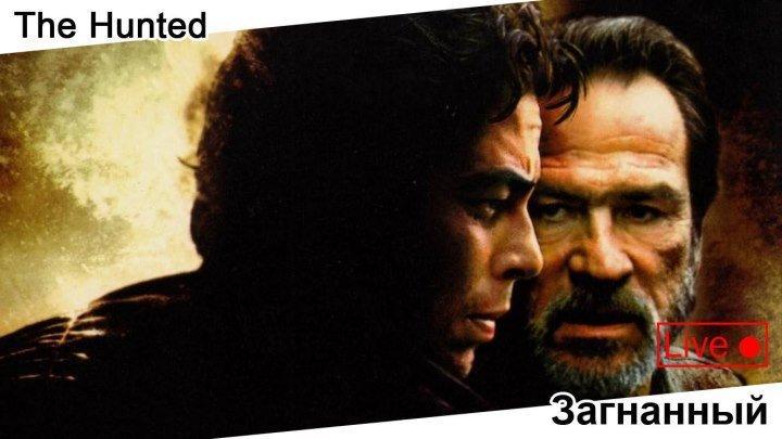 Загнанный | The Hunted, 2003