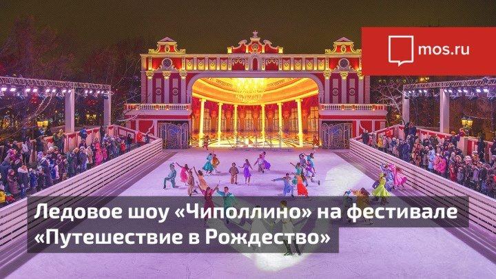 Ледовое шоу «Чипполино» на фестивале «Путешествие в Рождество»