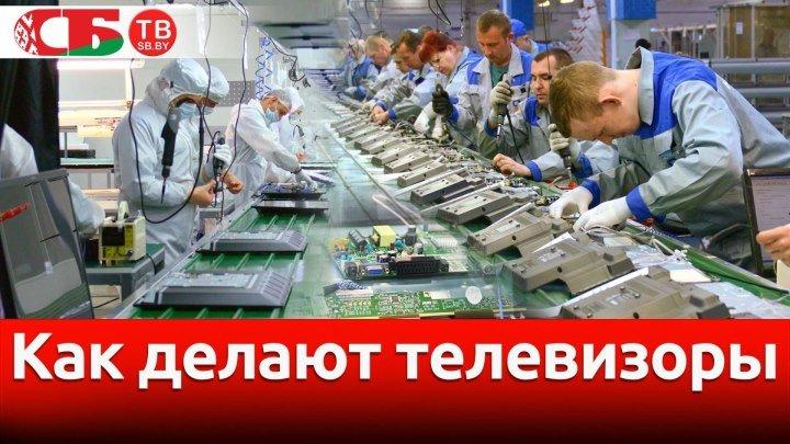 Как делают современные телевизоры | Сделано в Беларуси