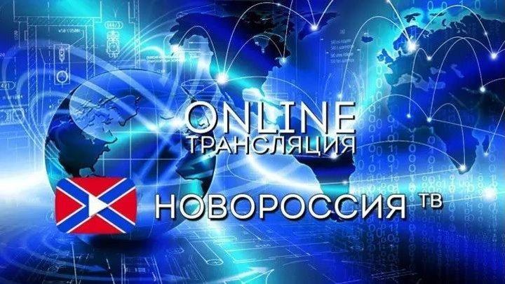Прямая трансляция Новороссия ТВ