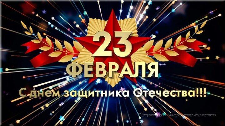 Поздравление А.Я. Сухарева с 23 февраля