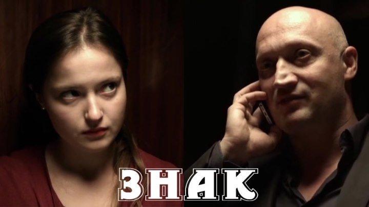 Короткометражка «Знак», комедия, мелодрама, HD
