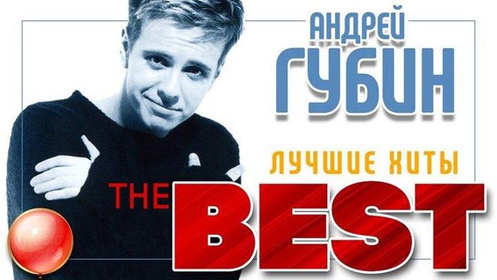 Андрей ГУБИН — ВСЕ ХИТЫ