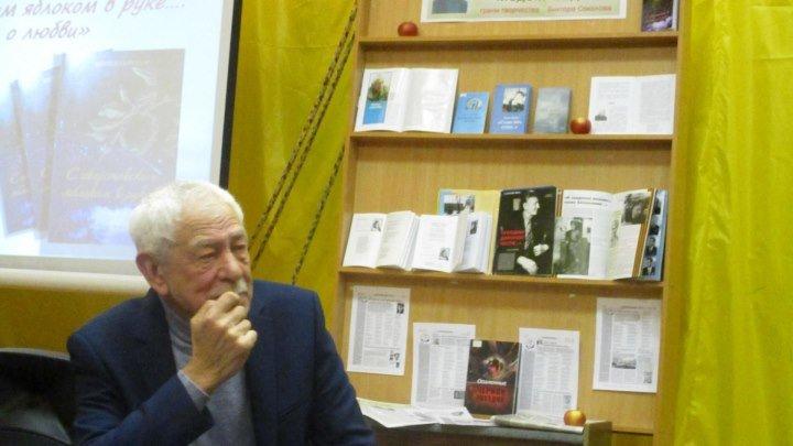 Презентация новой книги стихов Виктора Соколова
