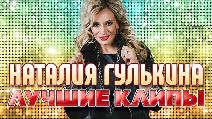 Наталия Гулькина - Лучшие Клипы