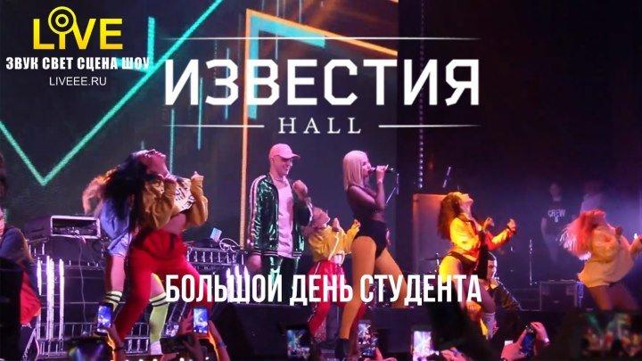 Большой День Студента в Известия Hall / ТЕХНИЧЕСКОЕ ОБЕСПЕЧЕНИЕ