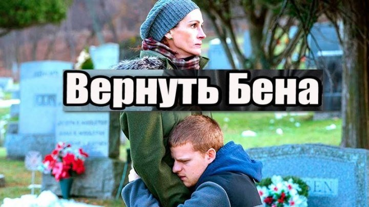 BEPHУTb БEHA (драма, 2OI8, HD) - Джулия Poбepтc