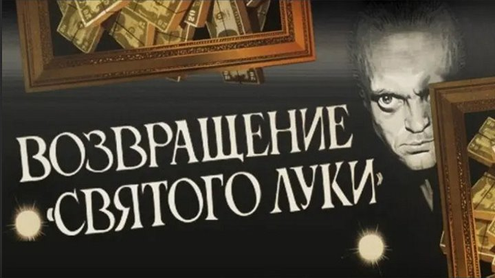 *ВОЗВРАЩЕНИЕ «СВЯТОГО ЛУКИ»* (Детектив-Криминал СССР-197Ог.) Х.Ф.