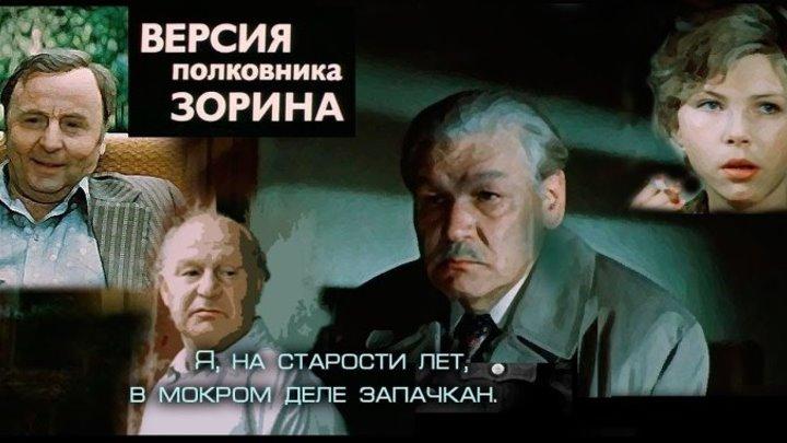 *ВЕРСИЯ ПОЛКОВНИКА ЗОРИНА* (Детектив-Криминал СССР-1978г.) Х.Ф.