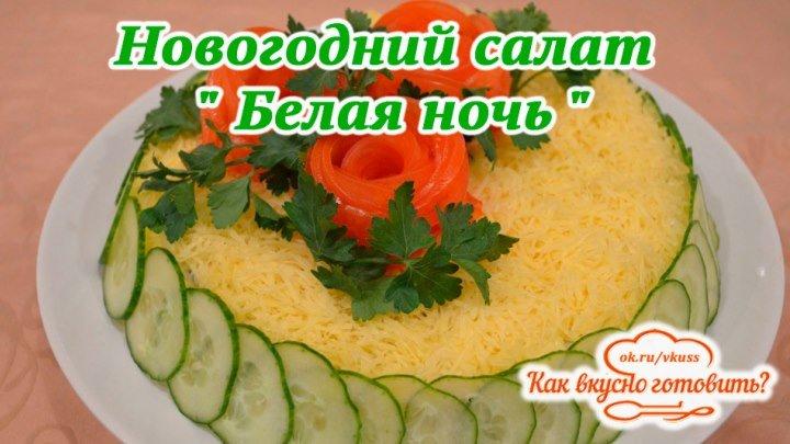 Новогодний салат - Белая ночь
