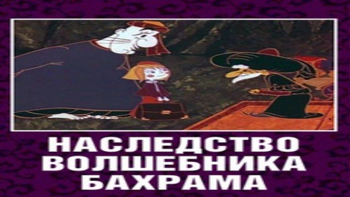Наследство волшебника Бахрама (мультфильм)