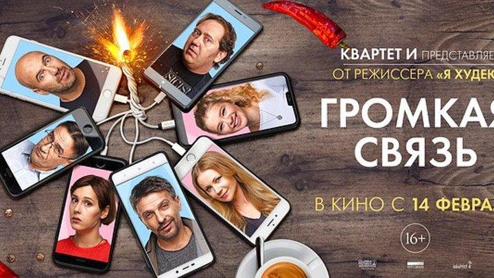 Громкая связь (2019)
