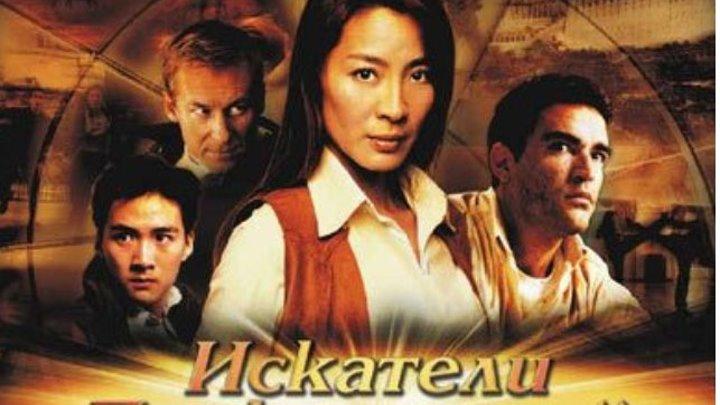 Искатели Приключений (2003)