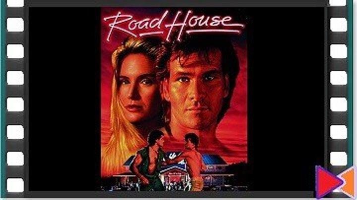 Придорожная закусочная [Road House] (1989)