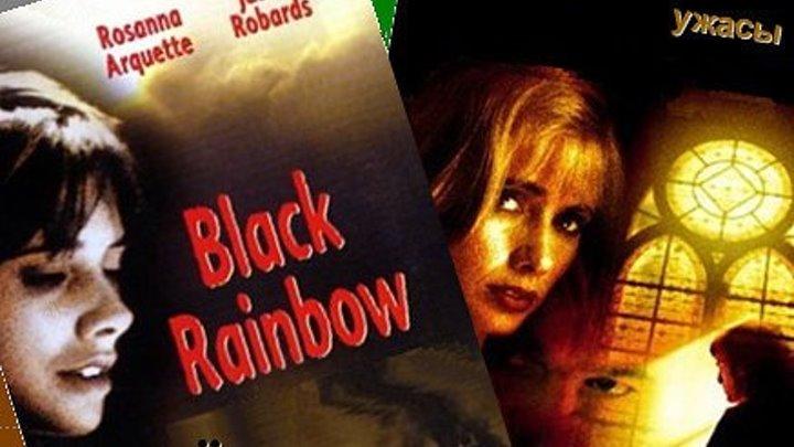 Черная Радуга (1989)