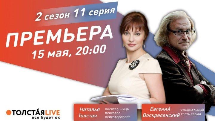 Толстая LIVE 11 серия 2 сезон