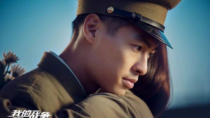 Моя война / Wo de zhan zheng (2016) история, военный