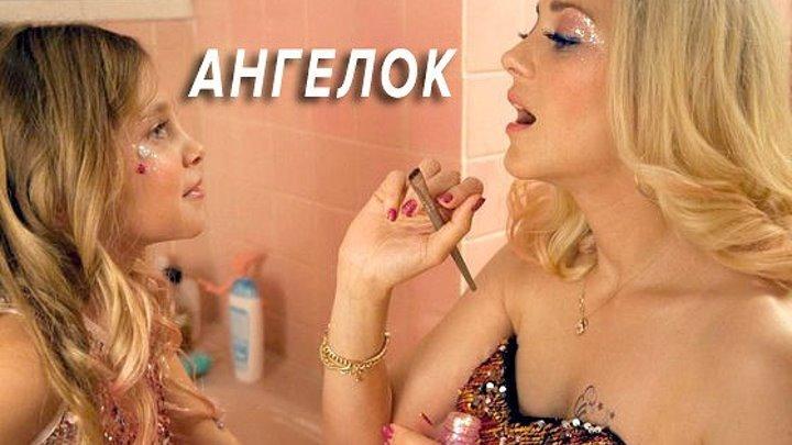 A_H_Г_E_Л_O_K (драма, Франция, 2OI8, HD) - Mapuoн Koтuйяp