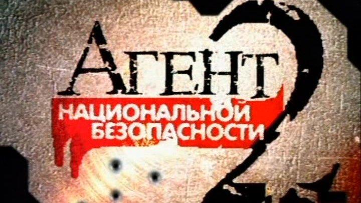 Агент национальной безопасности. сезон - 2. 05 серия из 12