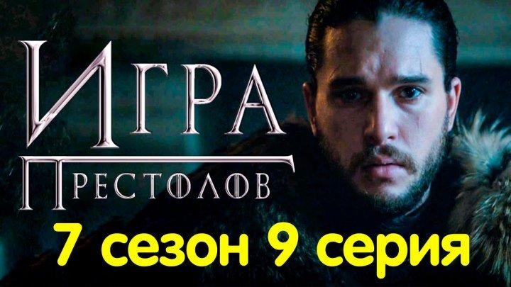 Игра Престолов 7 сезон 9 серия СМОТРЕТЬ ОНЛАЙН